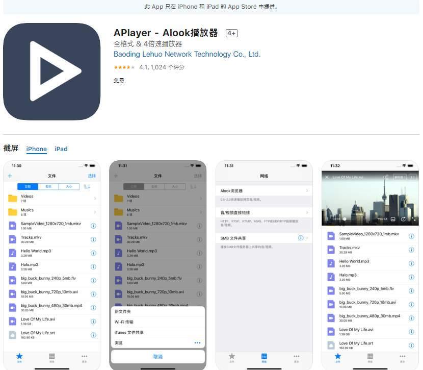 限时免费 iOS 播放软件 APlayer