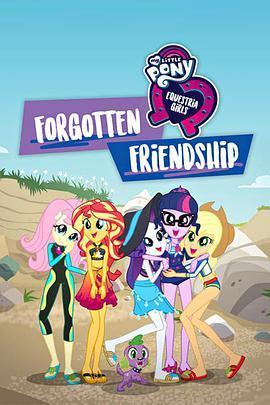 小马国女孩 被遗忘的友谊海报