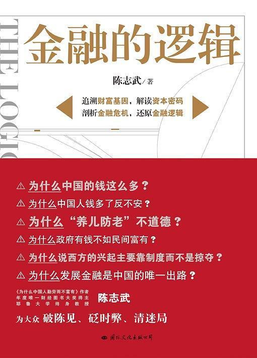 《金融的邏輯》   陳志武   txt+mobi+epub+pdf電子書下載