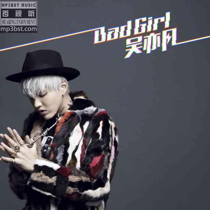 吴亦凡 - 《Bad Girl》无损单曲[FLAC+MP3]