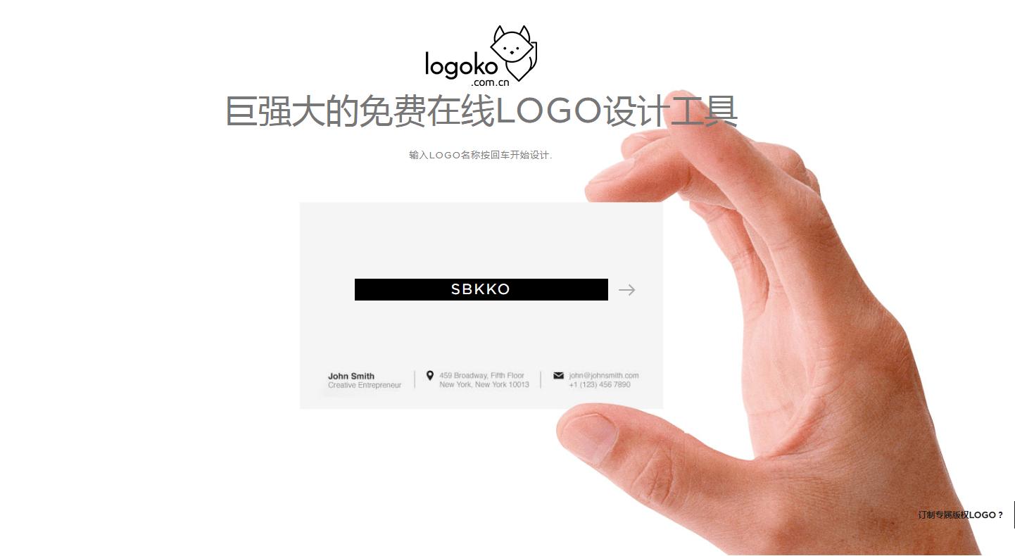 LOGOKO - 巨强大的免费在线LOGO设计工具