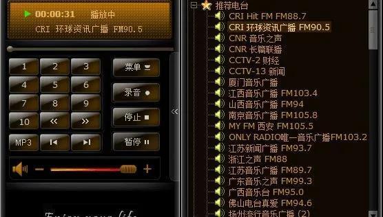 5faf38931cd1bbb86bce788c 安卓手机系统的收音机播放器