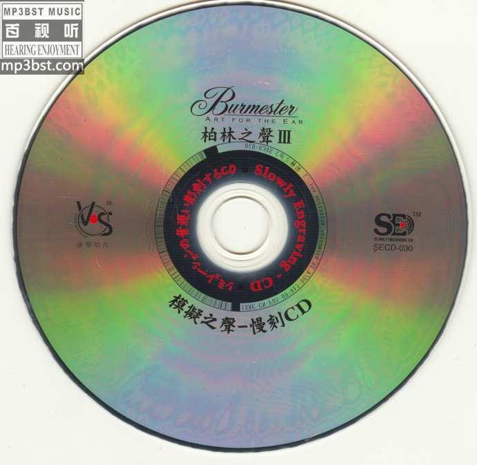 群星_-_《柏林之声3》1比1直刻母带_模拟之声慢刻CD[WAV]