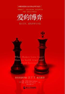 《愛的博弈》   約翰·戈特曼,娜恩·西爾弗    txt+mobi+epub+pdf電子書下載