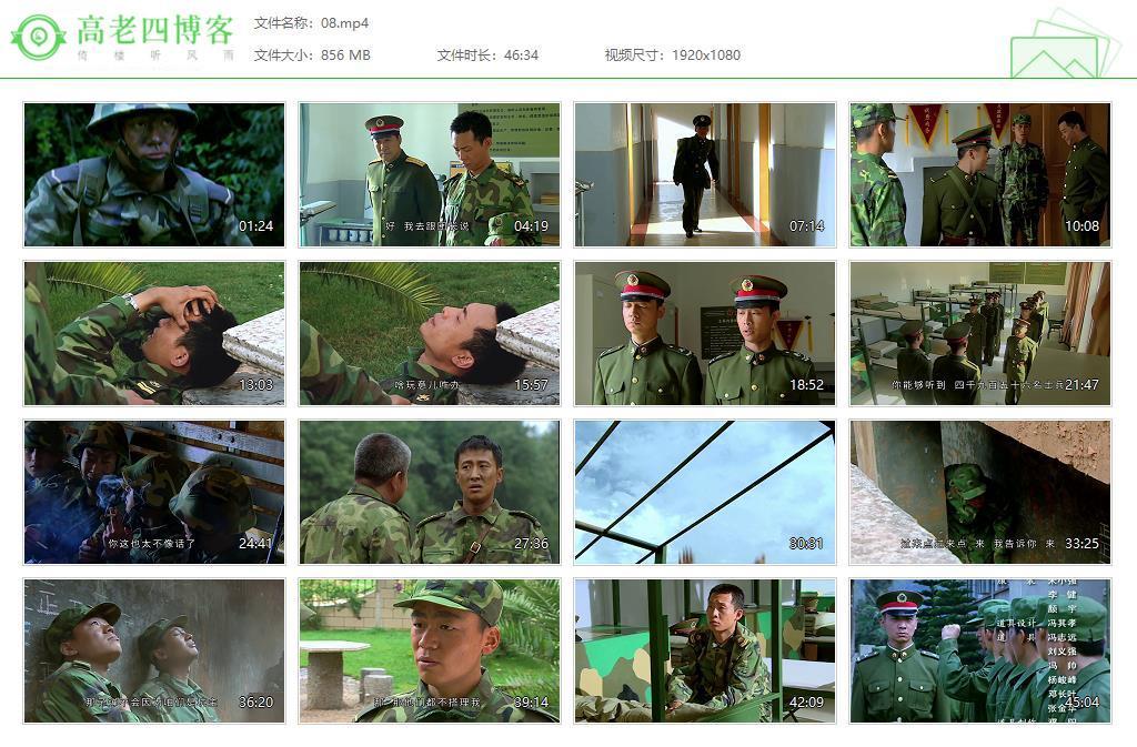王宝强主演军事题材电视剧《士兵突击》高清1080P原版分享的图片-高老四博客 第2张