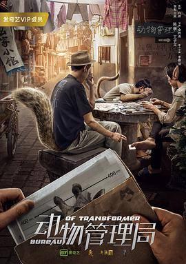 動物管理局
