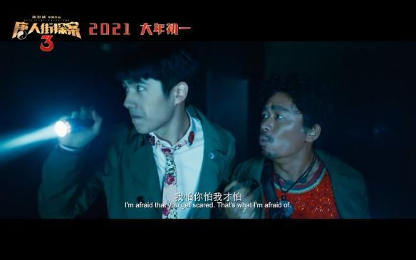 唐人街探案3百度云链接【1080p】 电影资源 第3张