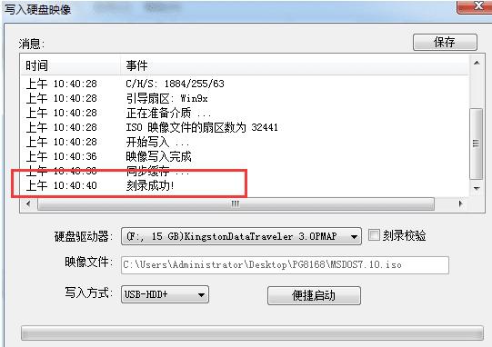 机器码封禁U盘过机器码PG8168(超级详细)