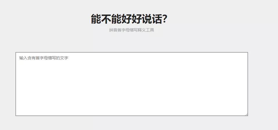 5fb4f866b18d6271135f11f2 拼音缩写翻译网址