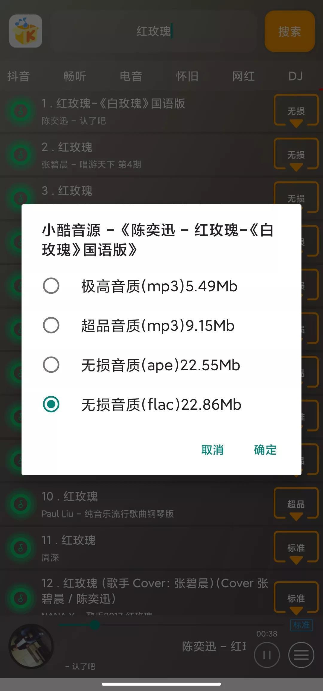 5fcb64cb394ac52378724f81 搜云音乐--安装便是永久会员