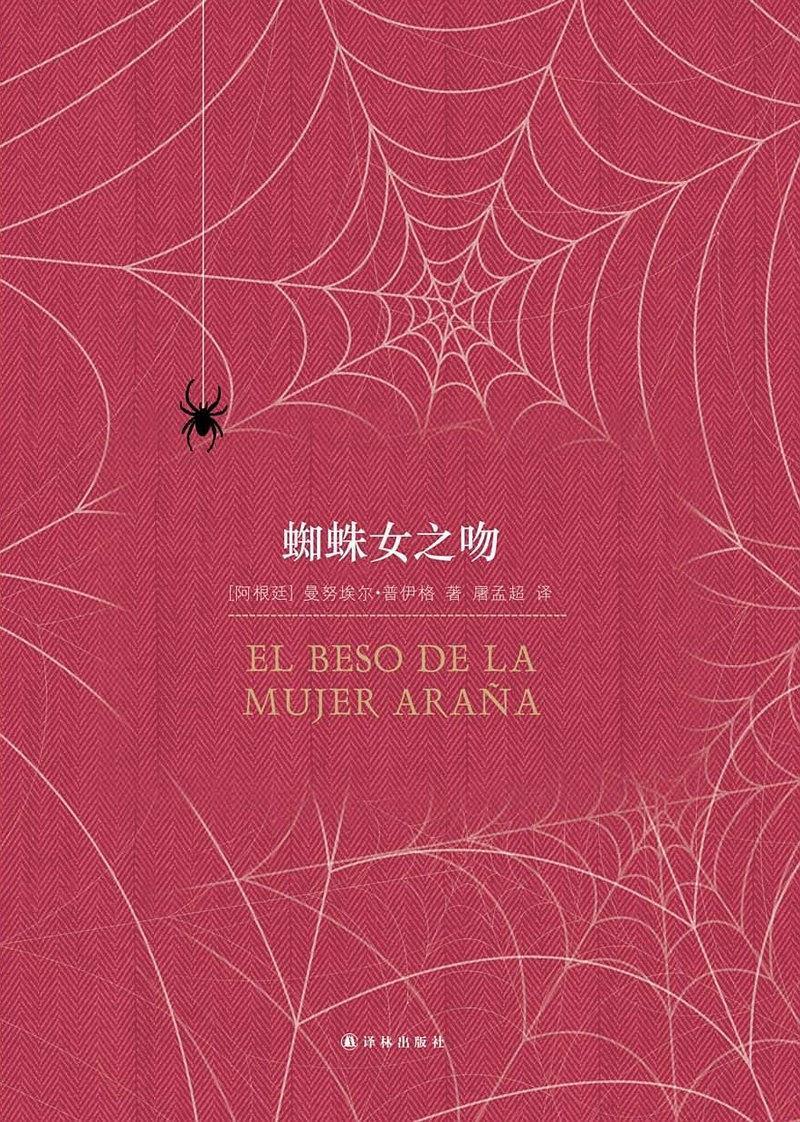 《蜘蛛女之吻》   普伊格   txt+mobi+epub+pdf電子書下載
