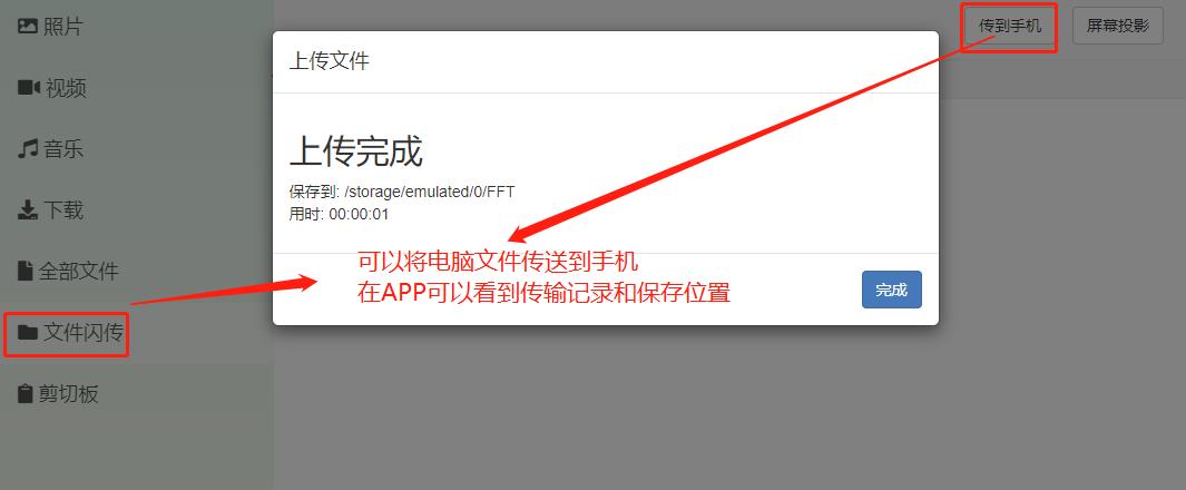 5fb5d635b18d6271138b83db 超好用的文件传输APP--文件闪传