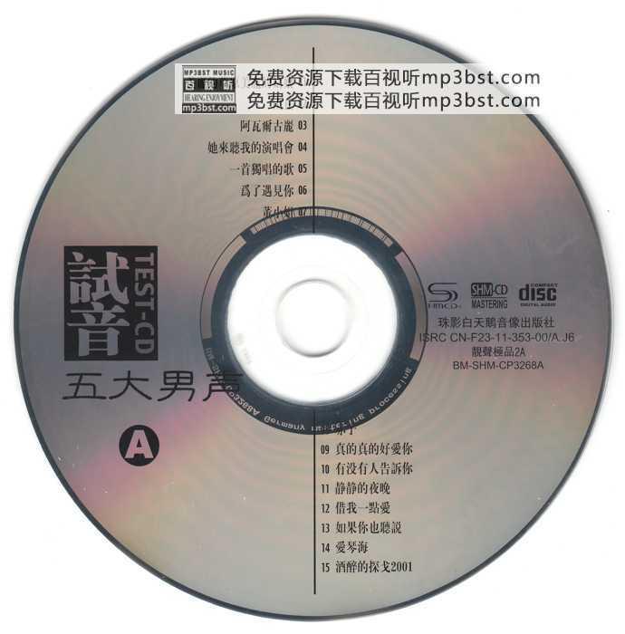 群星_-_《试音五大男声》2CD_低速原抓[SHM-2CD][WAV](mp3bst.com无损音乐下载)