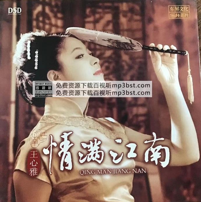 王心雅 -《情满江南 DSD》2020[WAV]