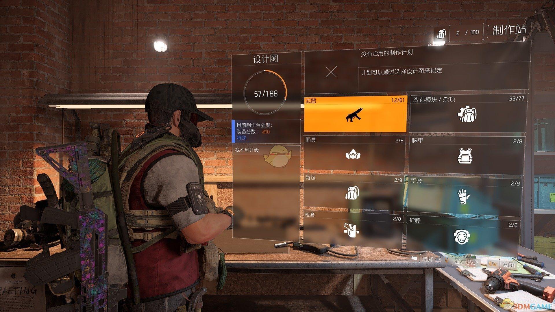《全境封锁2》新手世界1怎么快速提升自己的装备