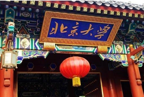 北京大学VR全景
