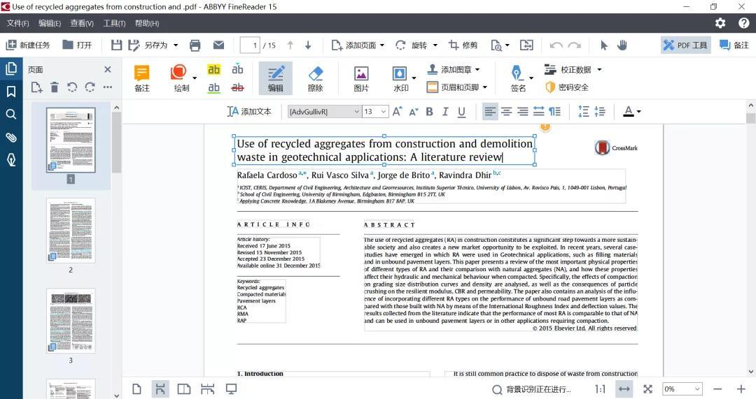PDF处理助手