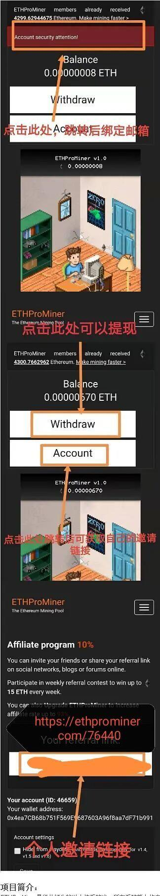 ETHProMiner:免费每日0.003ETH,满0.1ETH可提-爱首码网