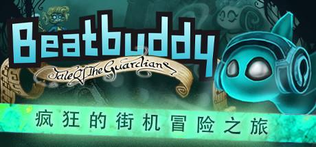 《节奏小子:守护者传说 Beatbuddy: Tale of the Guardians》中文版百度云迅雷下载