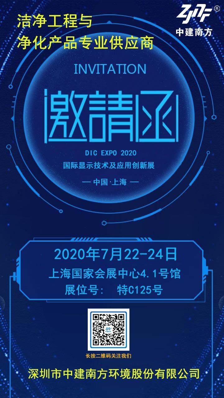 中建南方-2020 上海 DIC EXPO 显示展邀请函