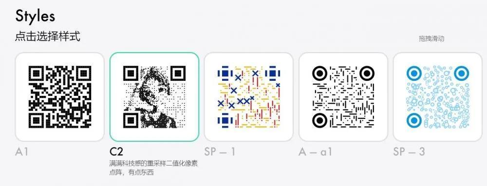 5fda33173ffa7d37b3ac4ced 创意二维码制作
