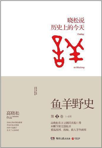 《魚羊野史》   高曉松作品    txt+mobi+epub+pdf電子書下載