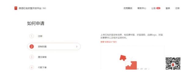 新年微信红包项目,让你在2021赚到第一桶金,月入十万 的图片第5张