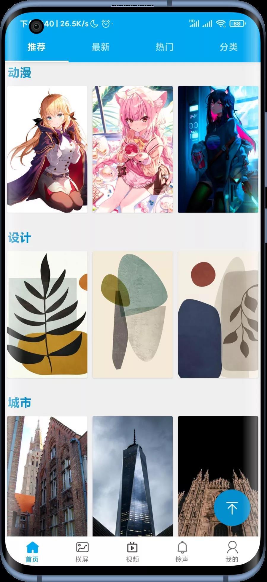 5fda28573ffa7d37b3a09d09 美女壁纸(安卓)--超级丰富的各种类型壁纸推荐