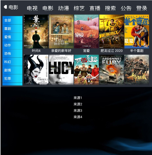 全新的智能电视盒子软件,最新的电影电视剧都有