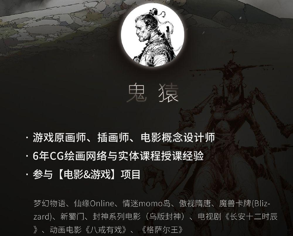 原画绘画教程-鬼猿2019影视概念场景人物PS原画设计教程网络班(3)
