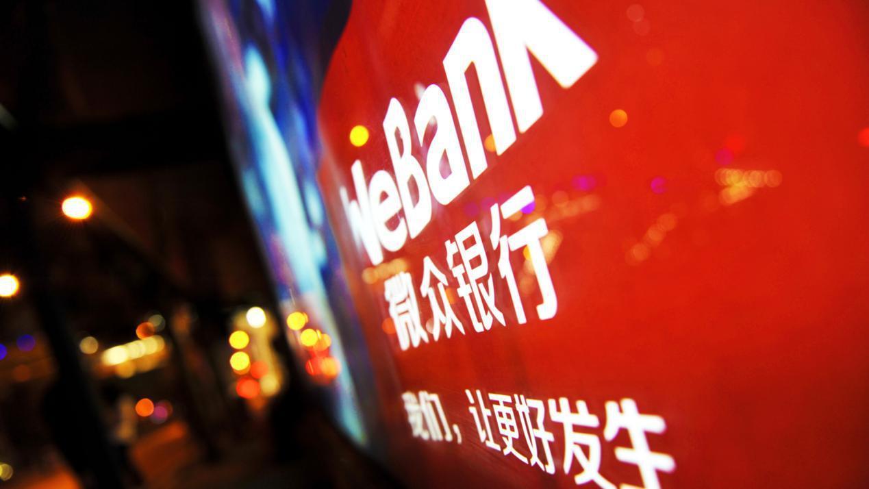 微众银行始终牢记普惠金融的初心
