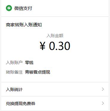 青椒看点:简单零撸1.4元,每天都能提0.3元-爱首码网