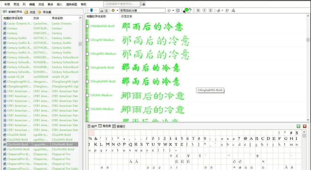 5fae71b61cd1bbb86ba1f5ec 字体试衣间 v3.5.4.0自用汉化版