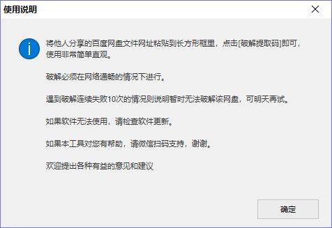 5fb619ddb18d6271139b0a27 (电脑)网盘提取码查询工具