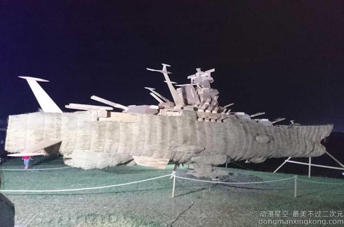 气势凛然:草杆扎成17米长《宇宙战舰大和号》亮相