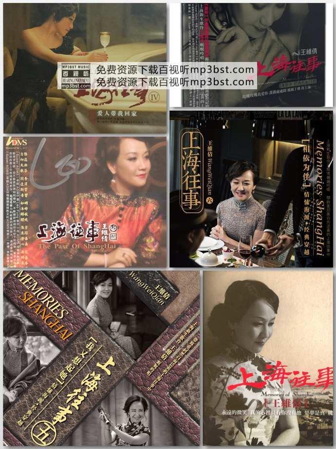 王维倩 - 《上海往事1-6 ADMS》[WAV]
