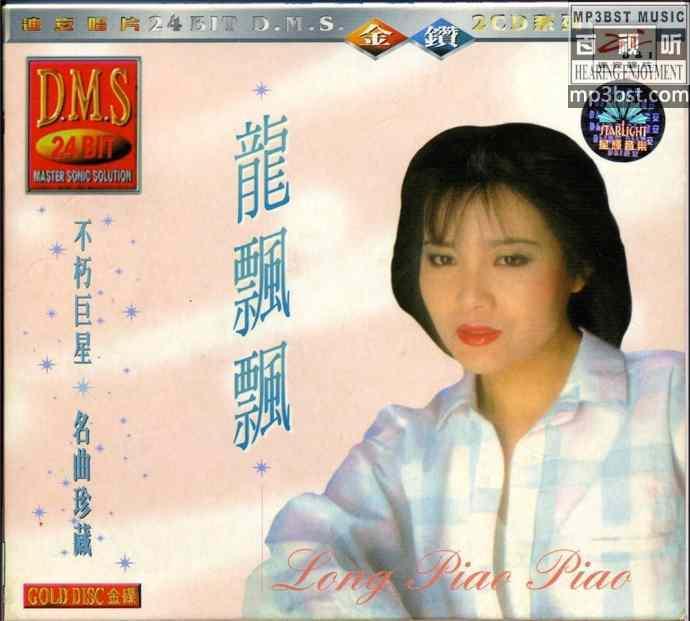 龙飘飘_-_《不朽巨星_名曲珍藏_2CD》24BIT_D.M.S.金钻系列[WAV]