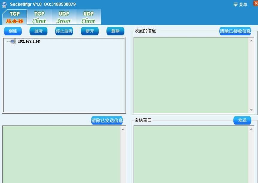 5ed82d78c2a9a83be576d6c2 SockMgr(Socket编程测试工具) v1.0 绿色版
