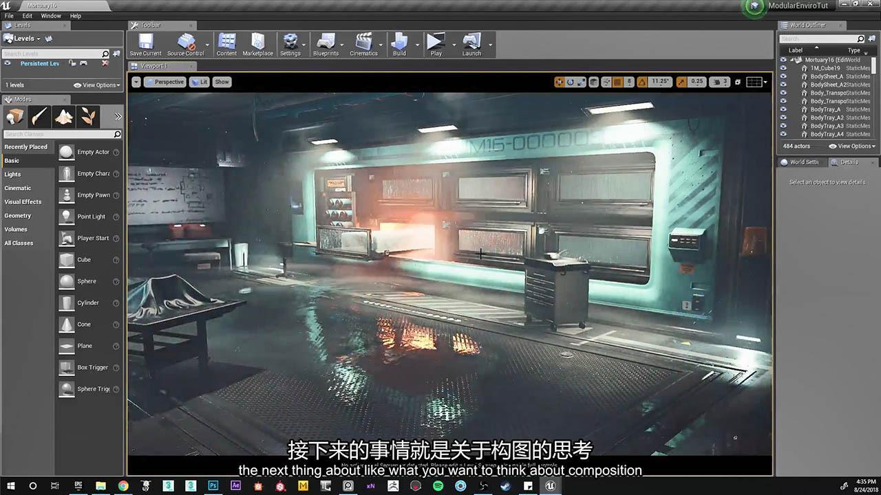 UE4收割室环境制作教程 UE4 M16科幻场景教程 Harvester Environment Design Tutorial
