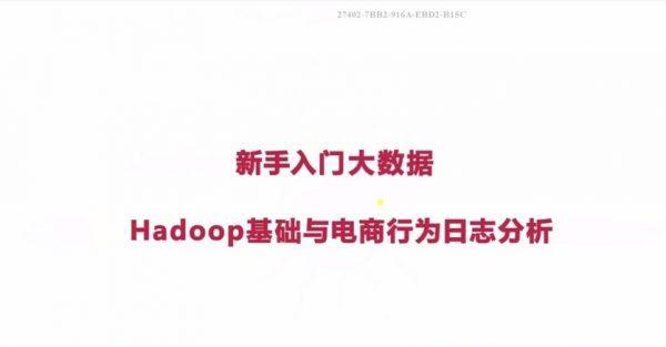 新手入门大数据 Hadoop基础与电商行为日志分析