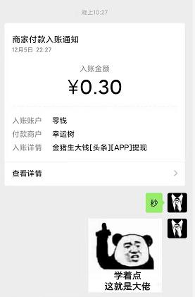 金猪生大钱:新用户进去秒t0.3,升级赚零花?插图(3)