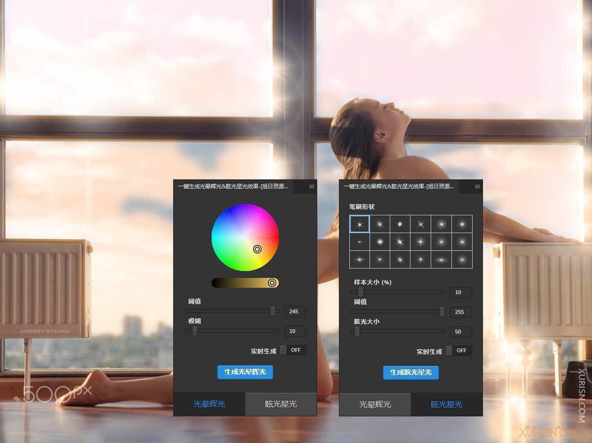软件插件-PS一键生成光晕辉光&眩光星光效果扩展面板Glow&Glare(3)