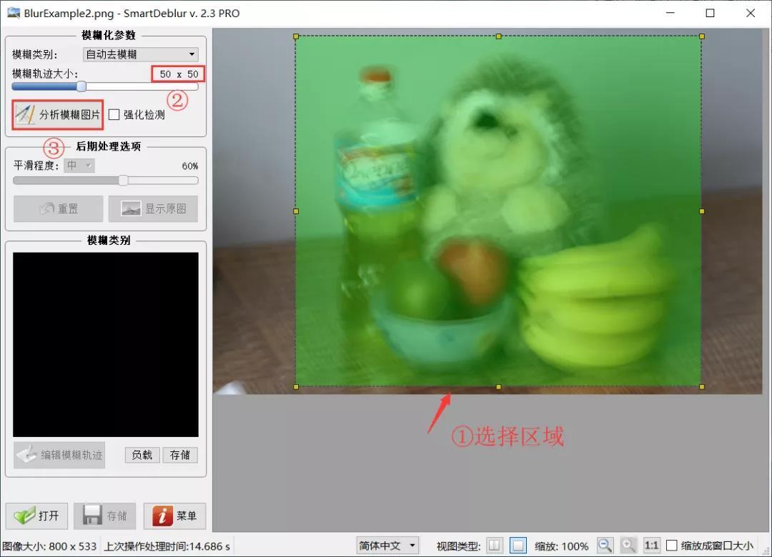 5f94d4e21cd1bbb86b7befb0 专业的模糊照片修复工具--SmartDeblur(PC)