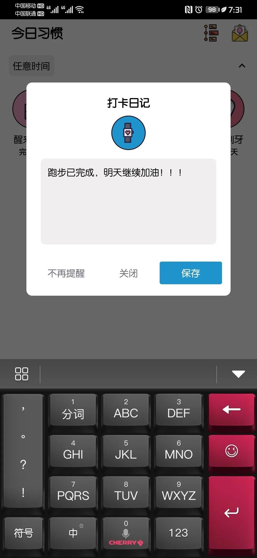 5ff7bfcc3ffa7d37b3bbf3d4 一款记事打卡签到应用--小日常