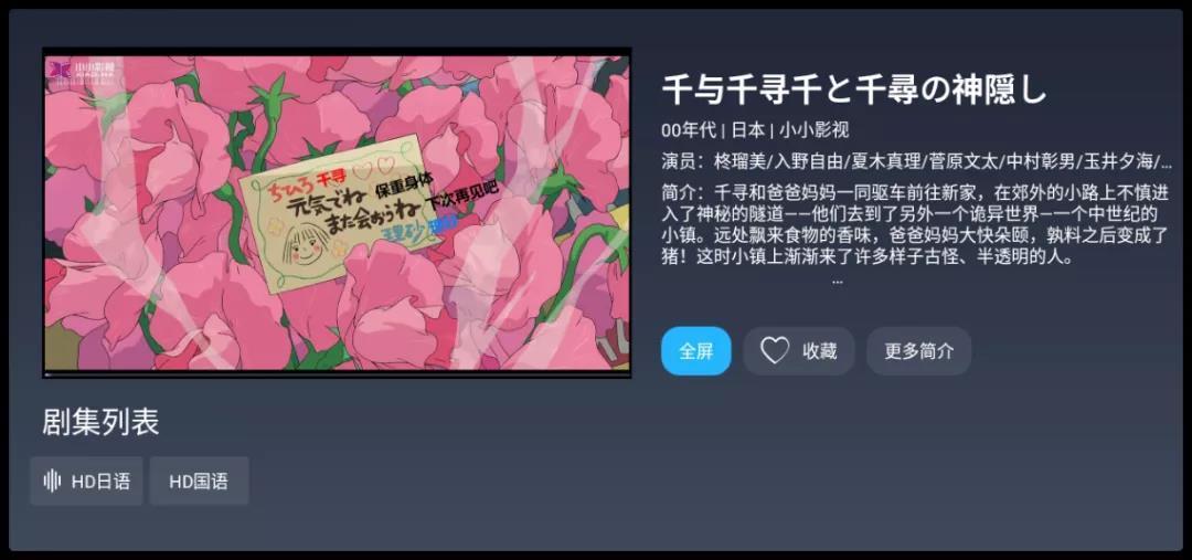 5fd2e44c3ffa7d37b34df70a 极光影院TV版(安卓+TV)