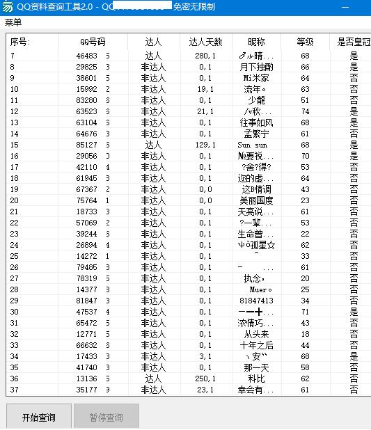 QQ资料批量cha询,2.0,达人,皇冠,昵称