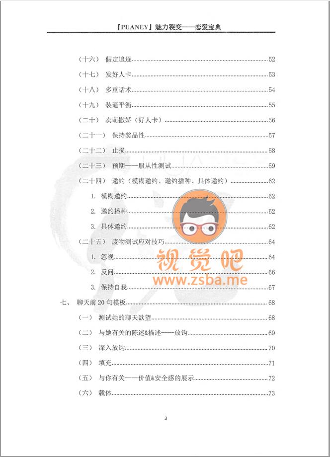 恋爱宝典-倪线下魅力裂变专属教材插图7