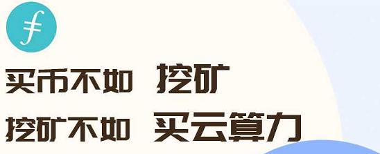 盛唐时空:免费挖FIL,一币140+,加入就是赚到-首码网