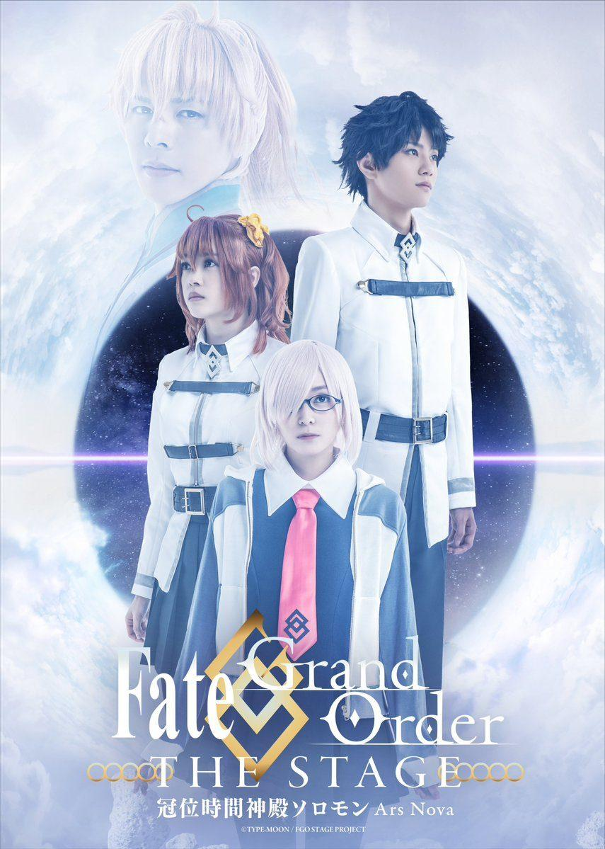 Fate/Grand Order THE STAGE -冠位时间神殿所罗门-