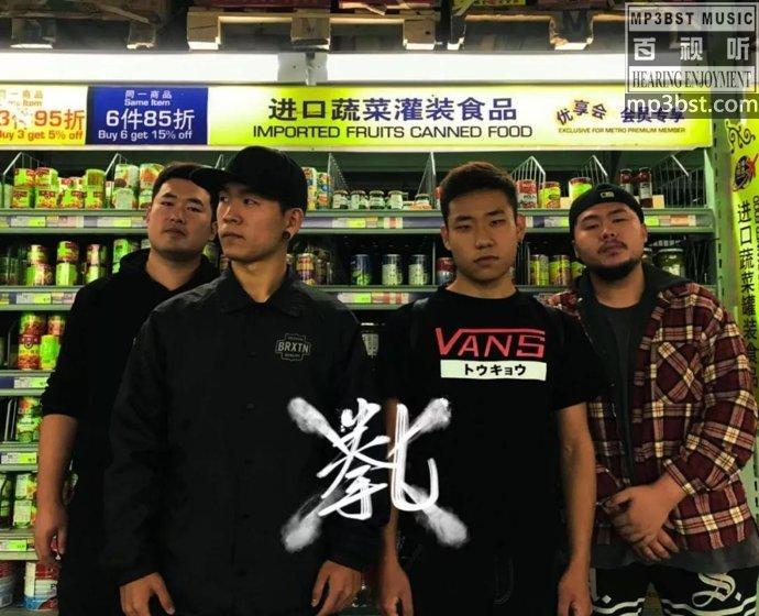 拳乱乐队_-_《起势》2018单曲[WAV]